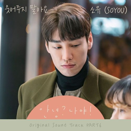 SOYOU - 웃어주지 말아요 (Hello, Me! OST Part.6) MP3