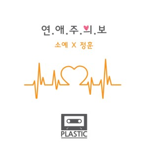 Plastic - 연애주의보 (Dating Advice).mp3