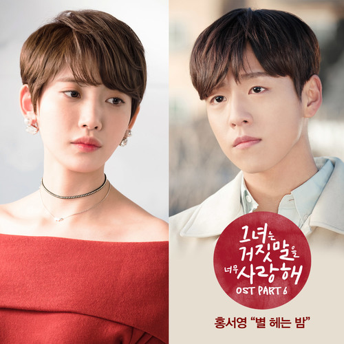 Hong Seo Young - 별 헤는 밤 (Counting Stars At Night) MP3