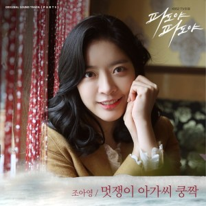 Ah Young - 멋쟁이 아가씨 쿵짝 (OST Waves, Waves).mp3