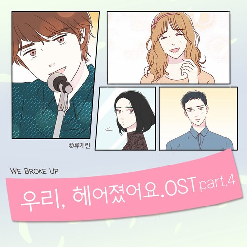Weekend Diary - Here (Feat. Lee Hye Rim) (OST We Broke Up Part.4) MP3