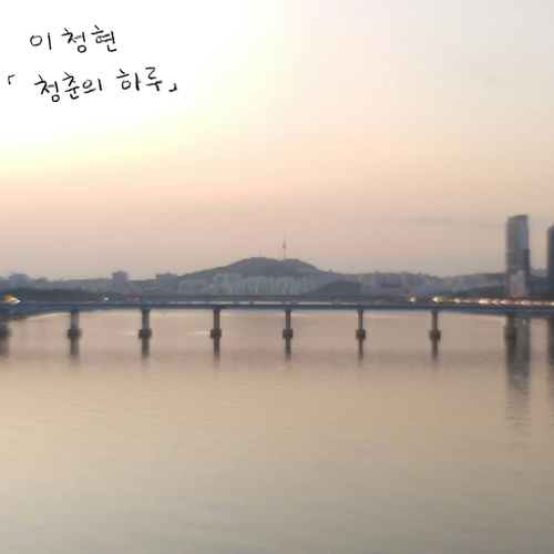 Lee Chung Hyun - 청춘 (Youth) MP3