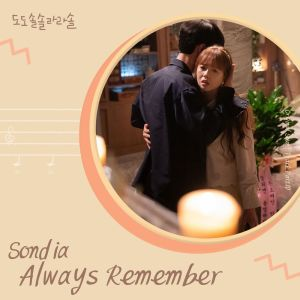 Sondia - Always Remember (Do Do Sol Sol La La Sol OST Part.10).mp3