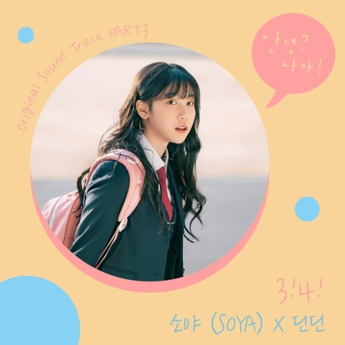 Soya, DinDin - 3!4! (Hello, Me! OST Part.3) MP3