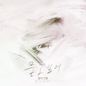 Milligram - 묻고싶어 (Asking) (OST Backflow Part.18).mp3