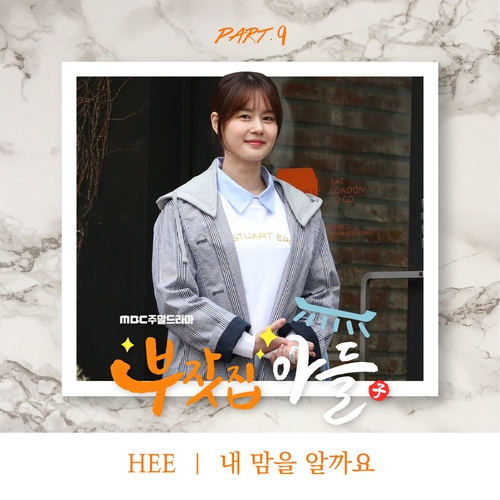 HEE - 내 맘을 알까요 (I Know My Heart) (Guitar Ver.) MP3