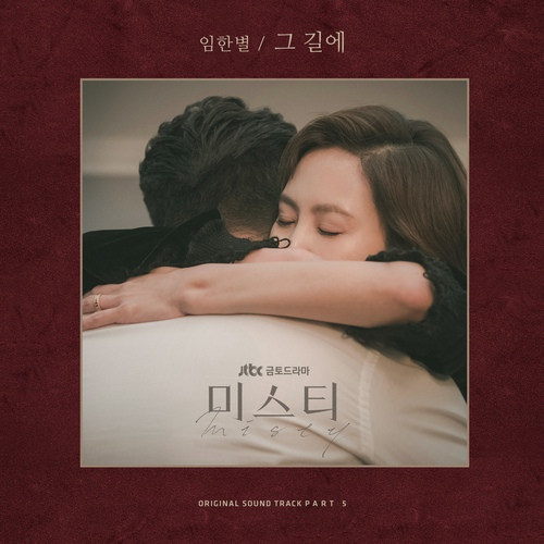 Lim Han Byul - 그 길에 (Stand By You) MP3