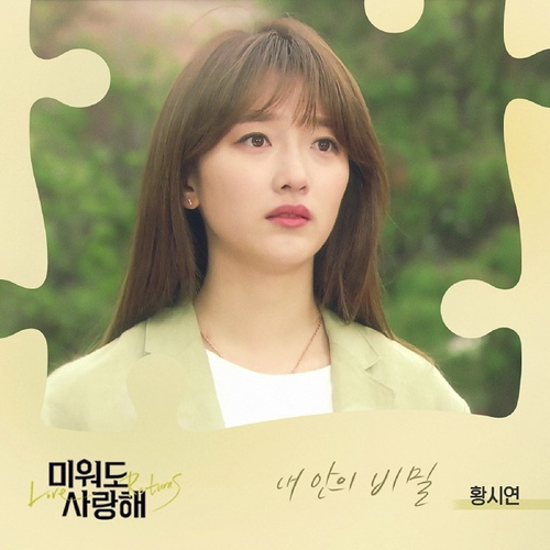 Hwang Si Yeon - Secret Within Me (OST Love Returns MP3