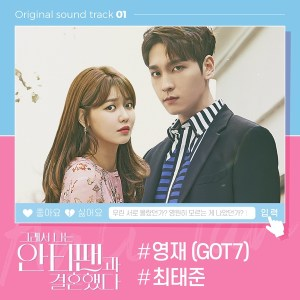 YoungJae (GOT7), Choi Tae Joon - Pop Star (So I Married an Anti-Fan OST Part.1).mp3