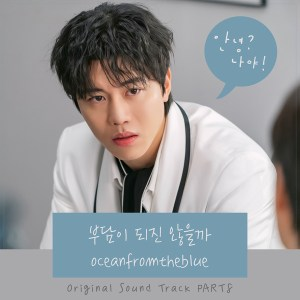 oceanfromtheblue - 부담이 되진 않을까 (I Wish) (OST Hello, Me! Part.8).mp3