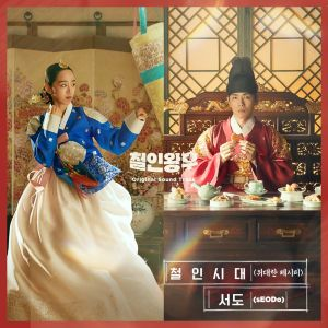 sEODo - 철인시대 (위대한 레시피) (The Great Recipe) (Mr. Queen OST Part.6) MP3