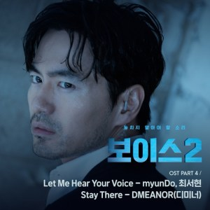 DMEANOR - Stay There (OST Voice 2 Part.4).mp3