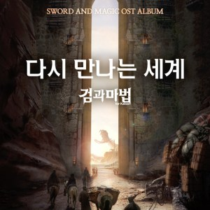 Almeng - 기대해 (For Tomorrow) (OST Sword And Magic).mp3