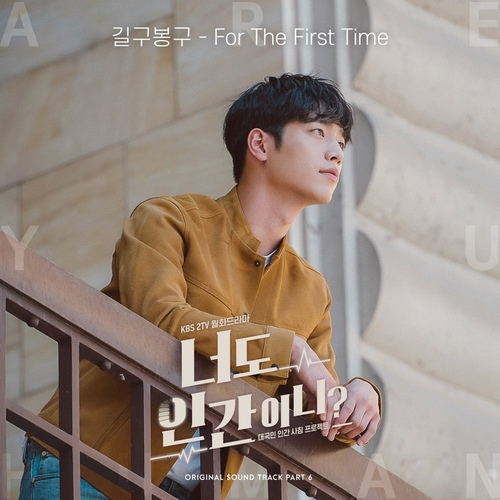 Gilgu Bonggu - For The First Time (OST Are You Human) MP3