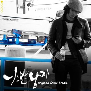 Jung Yup - Thorn Flower (OST Bad Guy Part.1).mp3