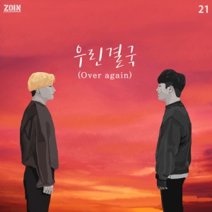 ZOIN - 우린 결국 (Over again).mp3