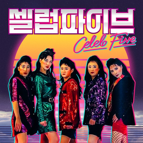Celeb Five - 셀럽파이브 (Celeb Five) (I Wanna Be a Celeb) MP3