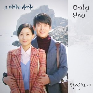 Hansalchae - Only You (OST Sea of the Woman).mp3