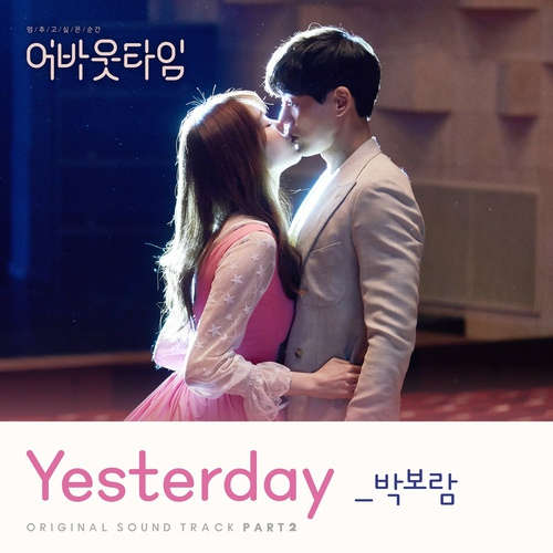 Park Boram - Yesterday MP3