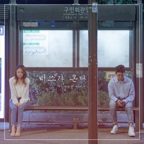 Lee Kyung Hyun, Lee Ye Joon - At the bus stop MP3