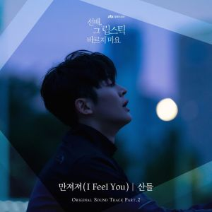Sandeul (산들) - 만져져 (I Feel You) (She Would Never Know OST Part.2).mp3