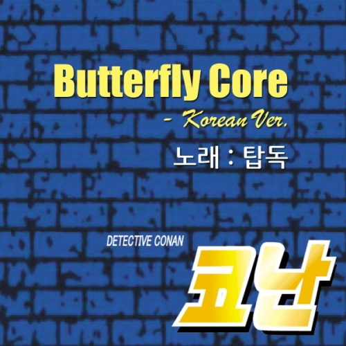 Toppdogg - Butterfly Core (Korean Ver.) (OST Detective Conan) MP3