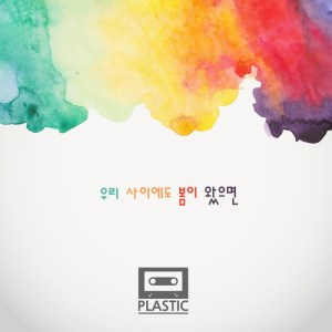 Plastic - If Spring Comes Between Us (feat. Dain).mp3
