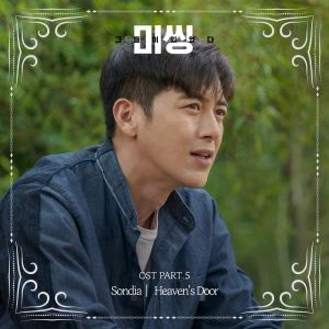 Sondia - Heaven's Door (Missing The Other Side OST Part.5).mp3