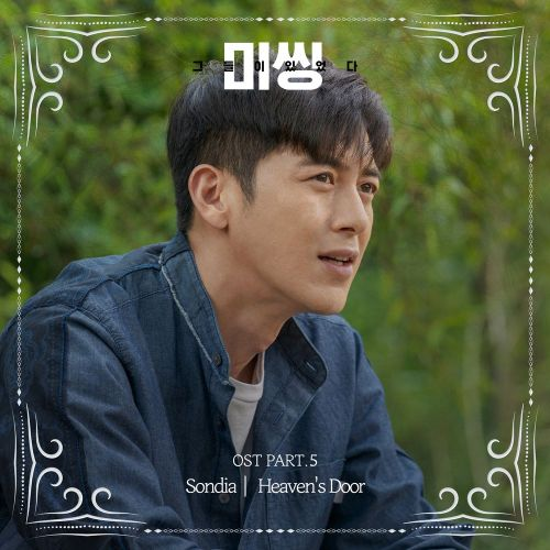 Sondia - Heaven's Door (Missing The Other Side OST Part.5) MP3