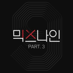 MIXNINE - JUST DANCE (Girl Ver.).mp3
