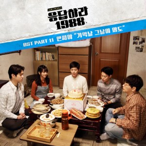 NC.A - Even If A Memorable Day Comes (OST Reply 1988).mp3