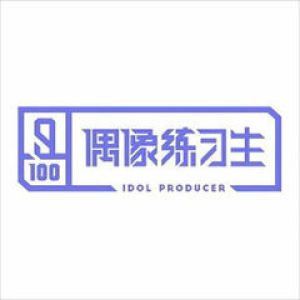 Idol Producer - Listen To What I Say.mp3