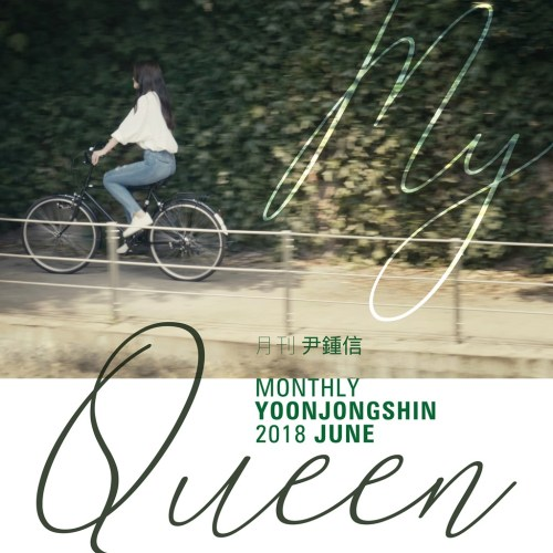 Jong Shin Yoon - My Queen MP3