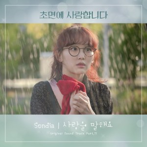 Sondia - I say love (The Secret Life of My Secretary  OST Part 11).mp3