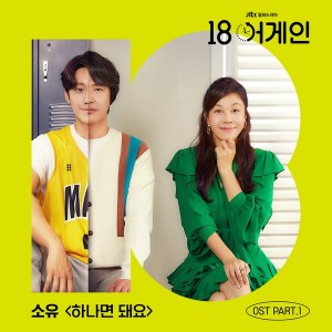 SOYOU - 하나면 돼요 (The Only One) (18 Again OST Part.1).mp3