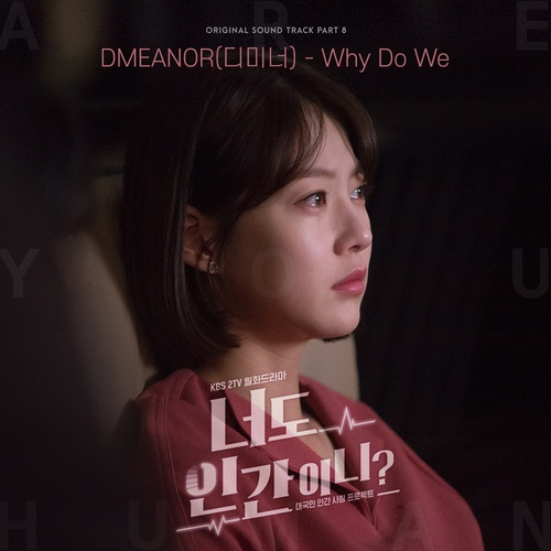 DMEANOR - Why Do We (English ver.) (OST Are You Hu MP3