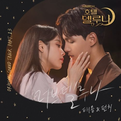 TAEYONG, Punch - Love Deluna (Hotel Del Luna OST Part.13) MP3