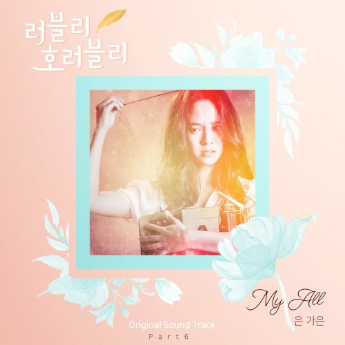 Eun Ga Eun - My All (OST Lovely Horribly Part.6) (Inst.) MP3