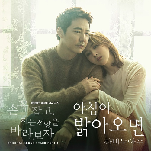 Ravie Nuage - When Morning Comes (OST Let's Hold Hands) MP3
