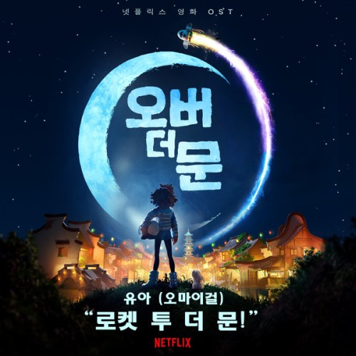 YooA (OH MY GIRL) - Rocket To The Moon (Over the Moon OST) MP3