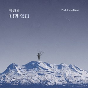 Park Kang Sung - You are not here (OST Love To the End).mp3
