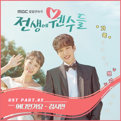 Kim Sian - 어디인가요 (Where Are You) MP3