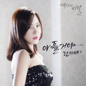 Ran - I`m Sick (OST Women`s Secret Part.10).mp3
