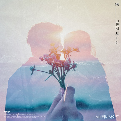 MJ (Sunnyside) - Flowers, and You (Feat. Flower Ki MP3