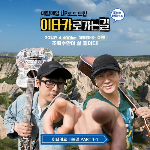 Yoon Do Hyun, Ha Hyun Woo (Guckkasten) - Dream MP3