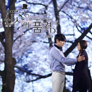 Yangpa - Love... What to Do- (OST A Gentleman Dignity Pt.4) MP3