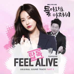 ToppDogg - FEEL ALIVE (Rap Ver.) (OST Come Back Mister Pt.2).mp3