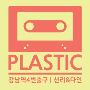 Plastic - Gangnam Station Exit 4 (Elec ver) (feat. Sean Lee).mp3