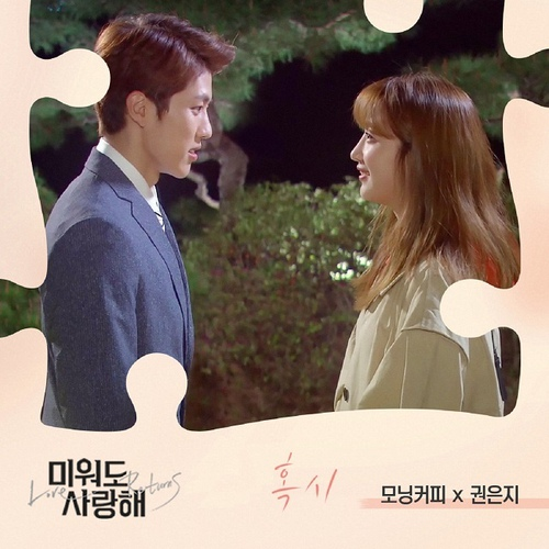 Morning Coffee, Kwon Eun Ji - Perhaps (OST Love Re MP3