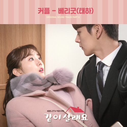 Taeha (Berry Good) - Couple (OST Marry Me Now-) MP3